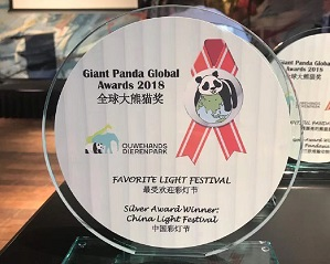 """Giant panda global awards 2018″ and ""Favorite Light Festival"""
