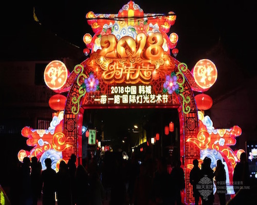 2018 China · Hancheng International Lighting Festival